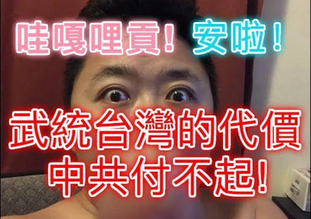 【Leonard】武統台灣有無可能?看看中國人怎麼說