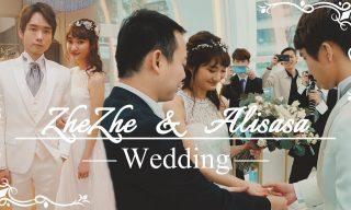 【黃氏兄弟】哲哲和愛莉莎莎結婚了?婚禮現場大公開!