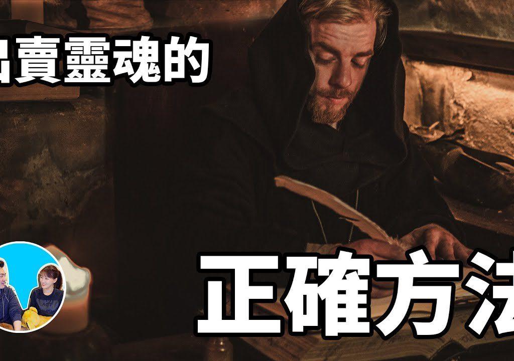 【老高與小茉 Mr & Mrs Gao】好毛!怎麼出賣靈魂?惡魔聖經又是誰寫的?