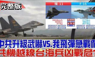 【少康戰情室】共機越線使台灣面臨武嚇 蔡總統該如何安定局面