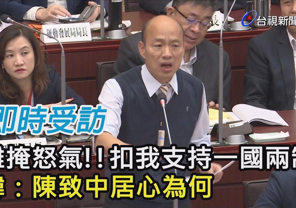 【台視新聞台】陳致中質詢韓國瑜!辯論不離外遇、外患