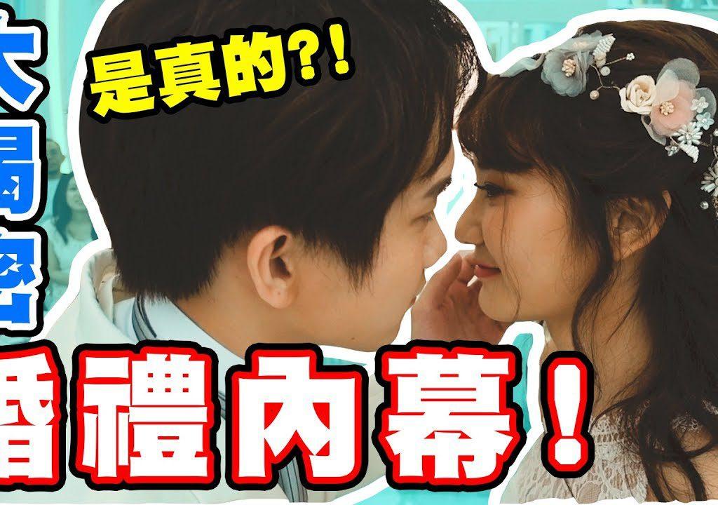 【黃氏兄弟】婚禮內幕大揭秘 究竟和愛莉莎莎結婚是真是假?