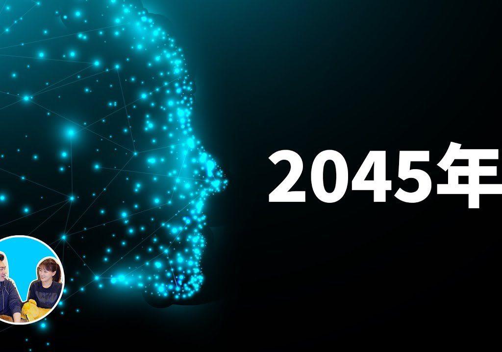 【老高與小茉Mr & Mrs Gao】2045年 人類會以軀殼還是精神的形式存在?