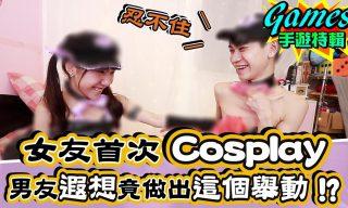 【眾量級 CROWD】手遊角色cosplay!誰的還原度最高?
