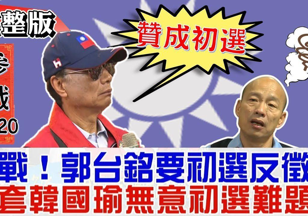 【少康戰情室】郭台銘v.s.韓國瑜!名嘴激烈討論國民黨強強對決