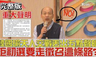 【少康戰情室】針對韓國瑜五點聲明 國民黨內外人士怎麼看