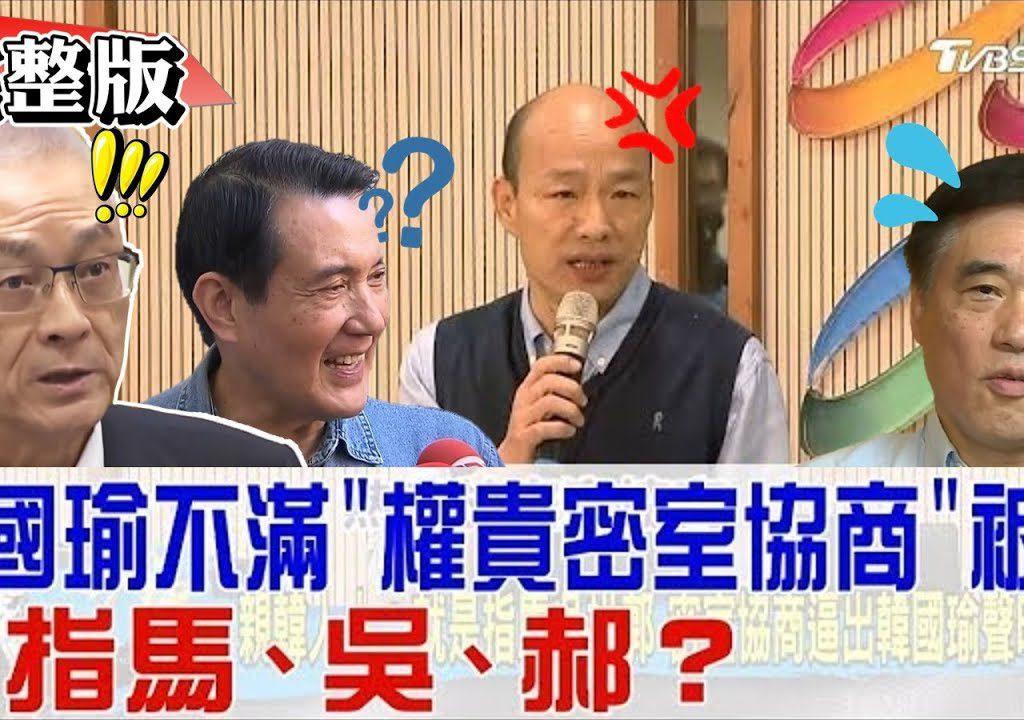 【少康戰情室】徵召?密室協商?韓國瑜參選未成定論