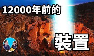 【老高與小茉Mr & Mrs Gao】又是神秘古文明!一起來看看一萬兩千年前這個裝置的用處
