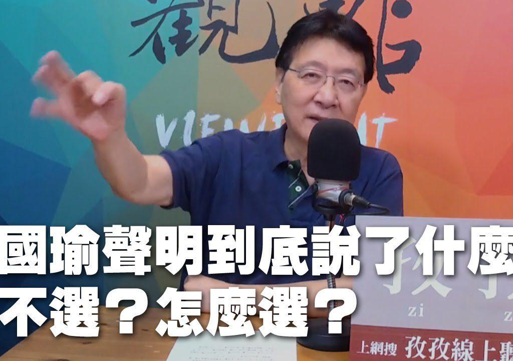 【觀點】趙少康談論對於韓國瑜五點聲明的個人看法