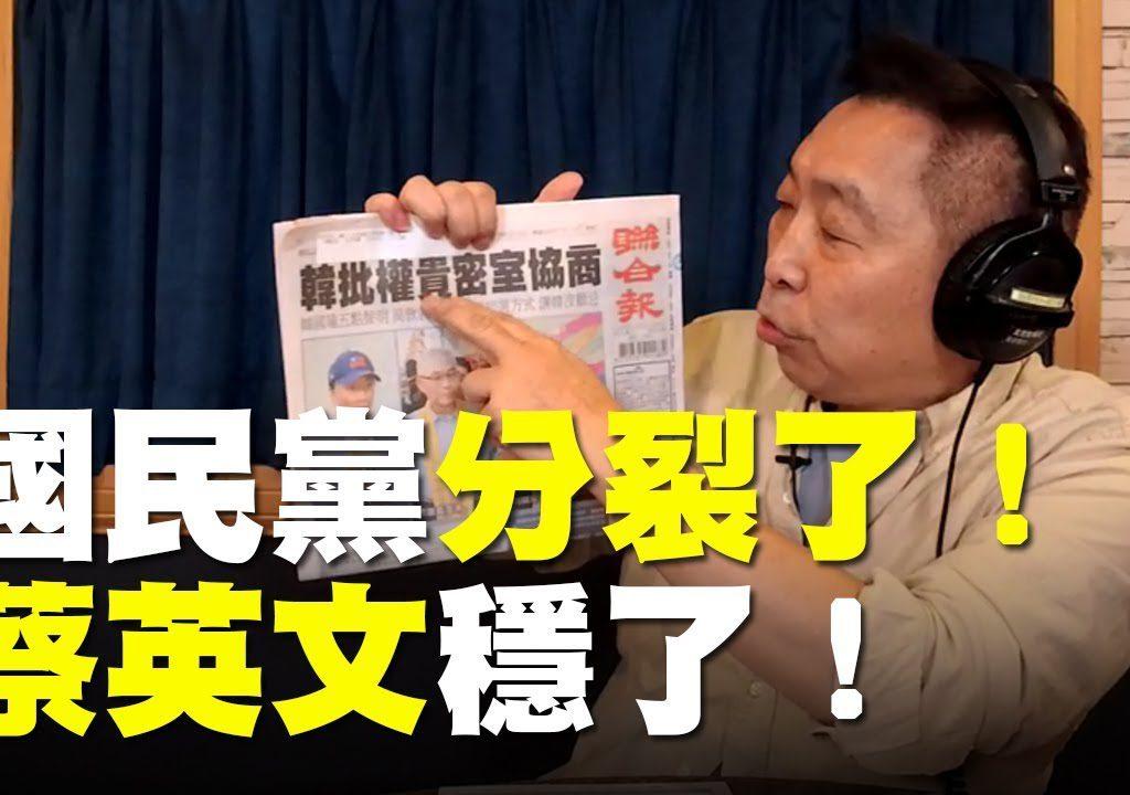 【觀點】唐湘龍談國民黨分裂有多嚴重?探討原因究竟為何?
