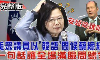 【少康戰情室】蔡英文訪美被眾議員以「韓語」問候 名嘴們怎麼看?