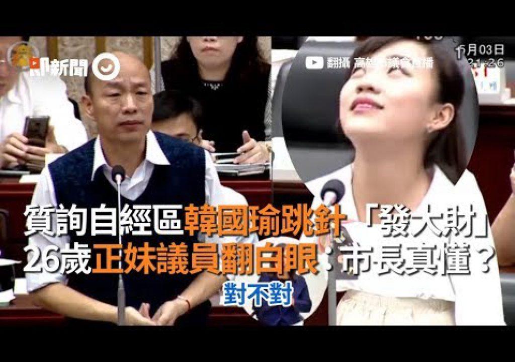 【即新聞】高市議員黃捷質詢韓國瑜!跳針式回覆讓她無奈翻白眼