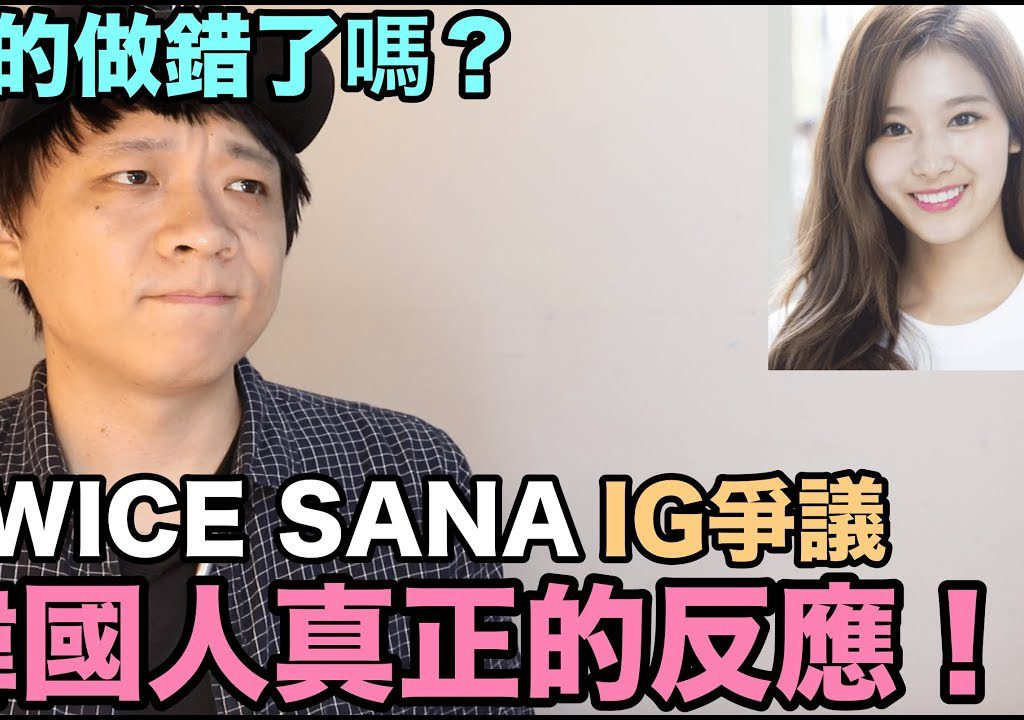【DenQ】Twice成員SANA因日本年號更動而發文 引發網友激烈討論