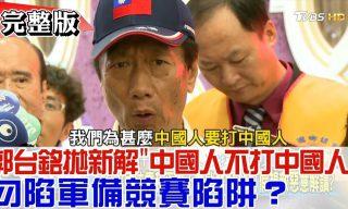 【少康戰情室】郭台銘新貼文:中國人不打中國人 名嘴憂可能受到曲解