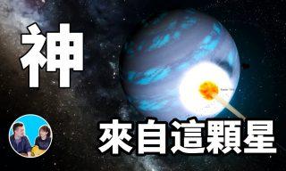 【老高與小茉 Mr & Mrs Gao】「神」來自哪個星座?解析希臘神話與星座的關係