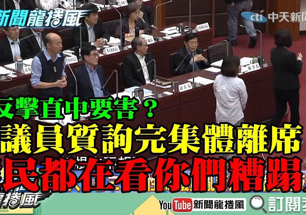 【新聞龍捲風】民進黨槓上韓國瑜?質詢方式引爭議