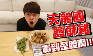 【蔡阿嘎】3樣鹽酥雞190元!新片引爆各大社群網站熱議