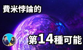 【老高與小茉 Mr & Mrs Gao】14個可能原因告訴你「為何人類至今無法發現外星人?」