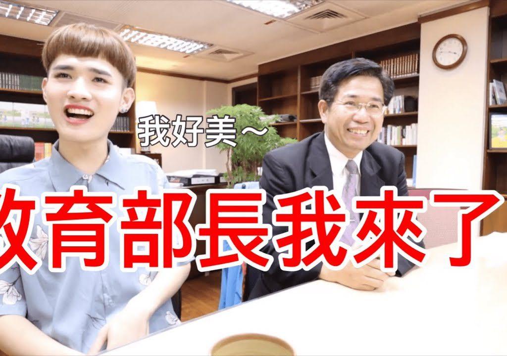 【鍾明軒】和教育部長有約!鍾明軒向部長表達對教育的看法