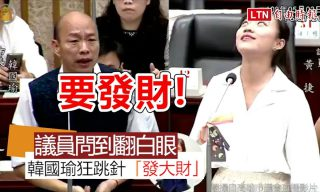 【自由時報電子報】韓國瑜被質詢跳針「發財」議員黃捷忍不住翻白眼