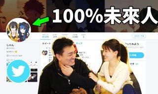 【老高與小茉Mr & Mrs Gao】一名網友精準預言三年後事件 難道又見未來人?