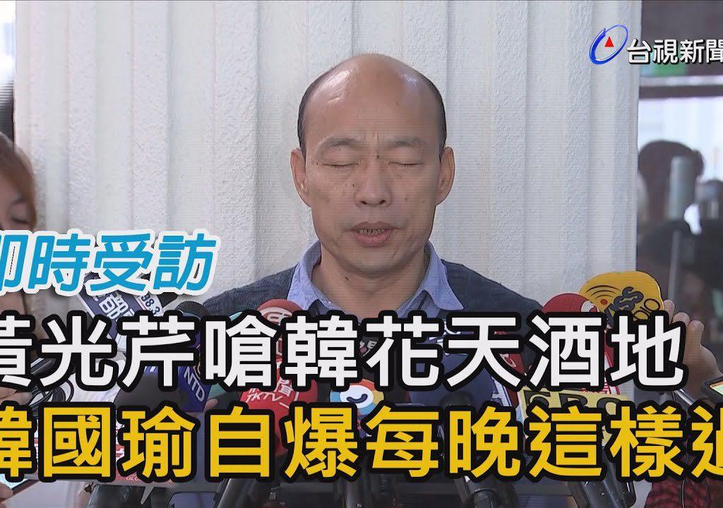 【TTV NEWS 台視新聞台】黃光芹爆韓國瑜過去花天酒地 韓背誦心經反駁