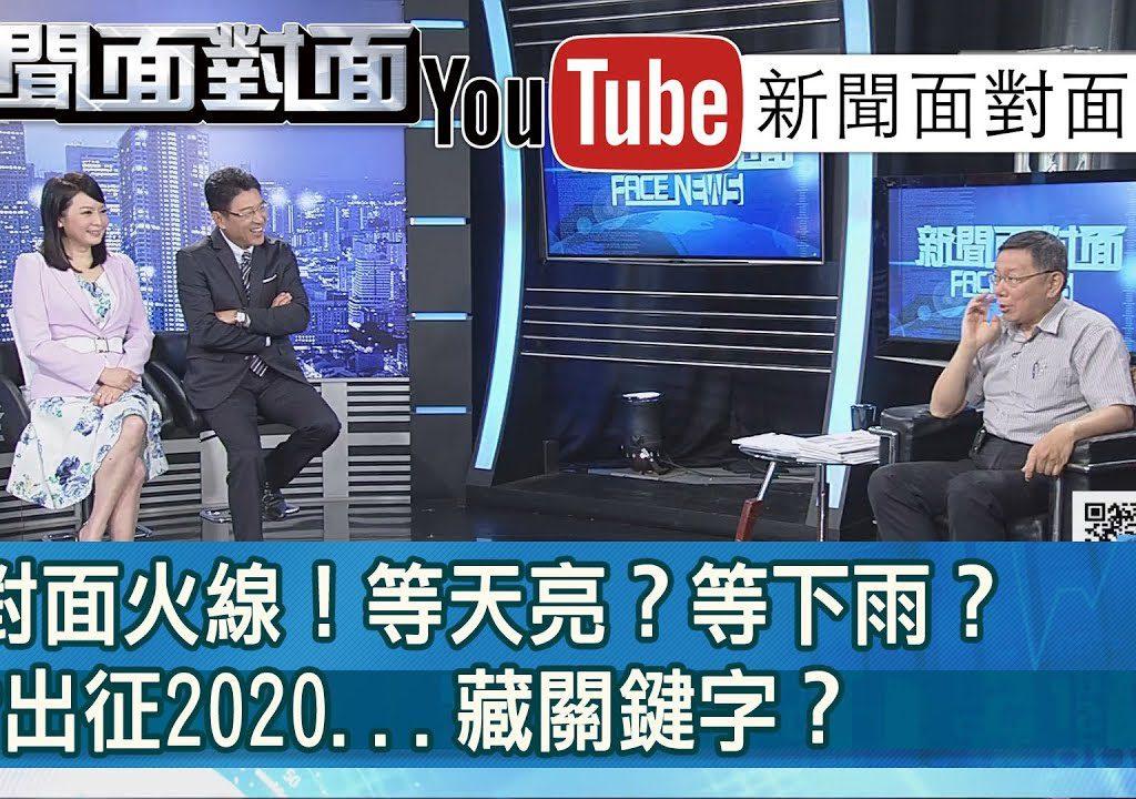 【新聞面對面】獨家專訪柯文哲!面對2020總統大選 柯P態度為何?