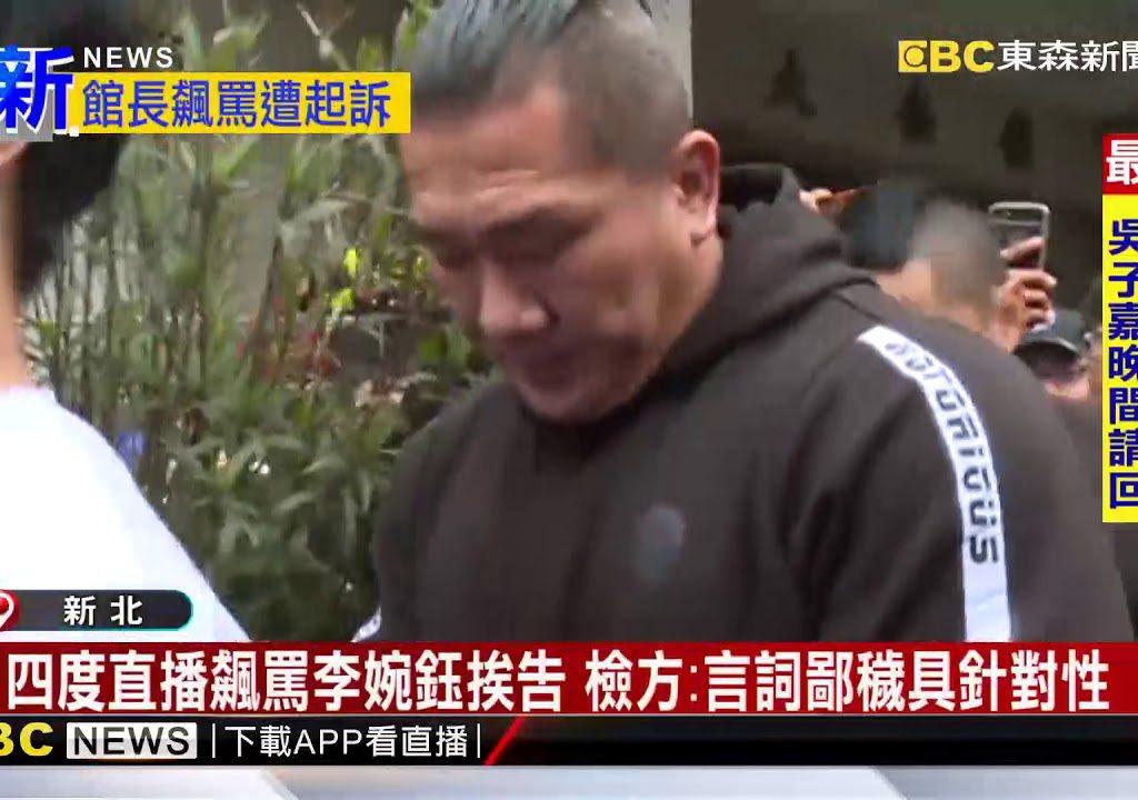 【東森新聞 CH51】館長槓上李婉鈺的最新發展!確定檢方將以公然侮辱罪起訴館長