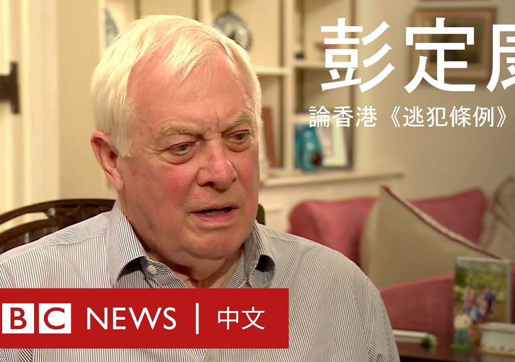 【BBC News中文】末代香港總督彭定康:「送中將使香港失去司法獨立」