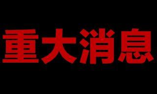 【滴妹】重大消息公告!頻道新企劃宣布!