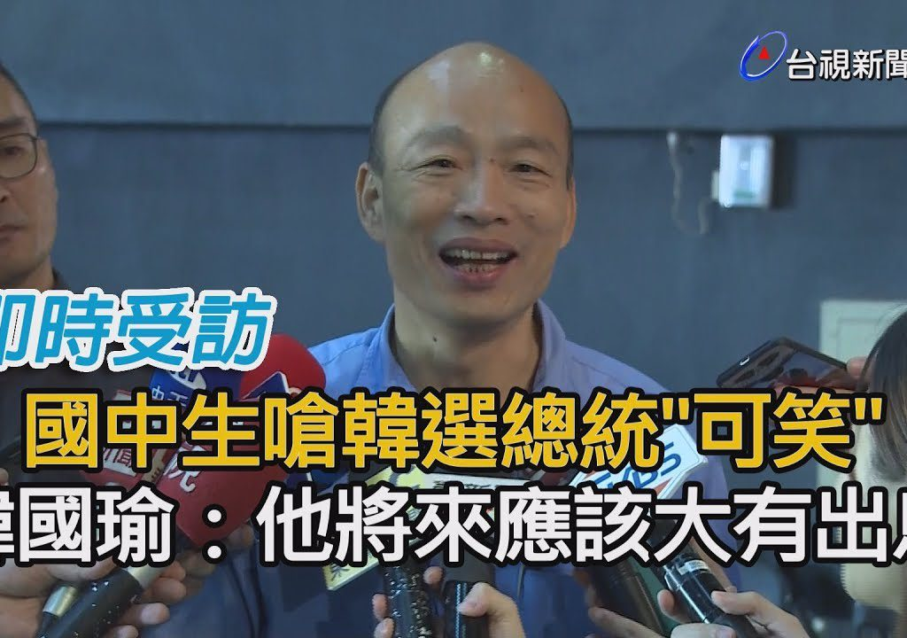 【TTV NEWS 台視新聞台】學生當面表達想法 韓國瑜表示鼓勵且尊重
