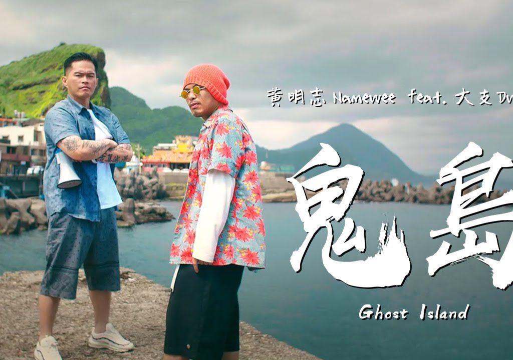 【Namewee】黃明志新歌「鬼島」出爐!變相讚頌台灣民主自由精神