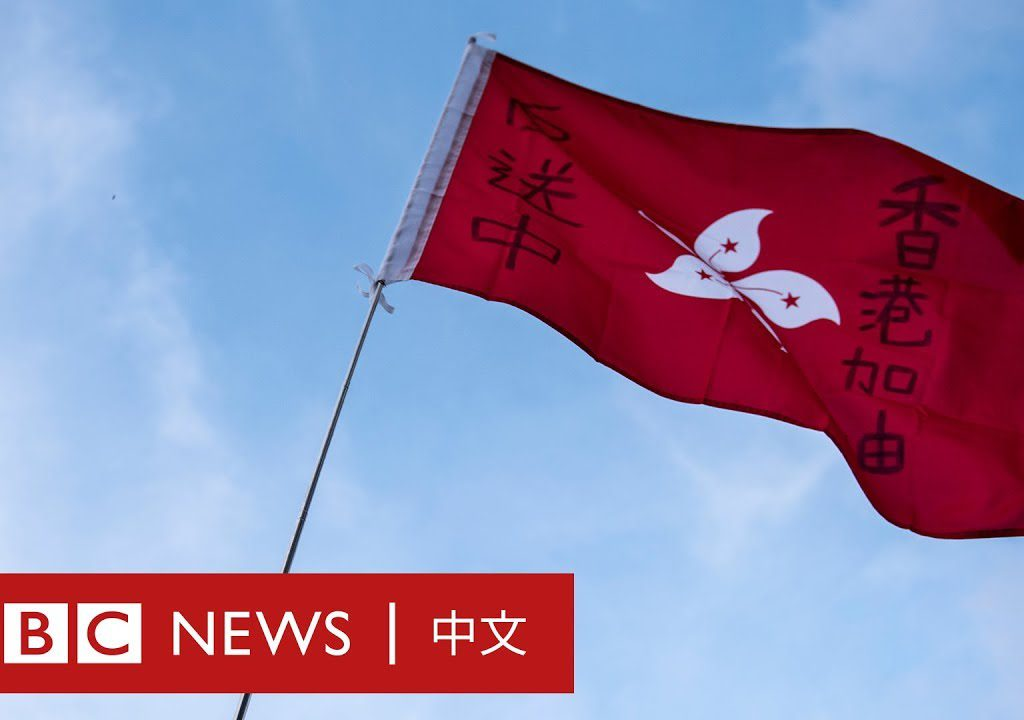 【BBC News 中文】關於身份認同 在反送中事件之後只會堅持自己是香港人