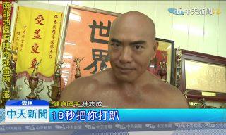 【中天新聞CH52】健身國手對館長下戰帖 對戰比拳擊信心滿滿