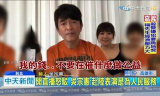 【中天新聞CH52】吳宗憲難得動怒 回應館長自己沒有政黨色彩