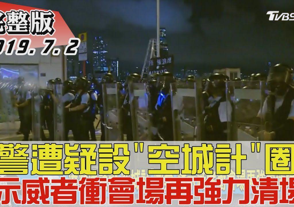 【少康戰情室】香港七一反送中失控佔領立法院 遭港警強力清場