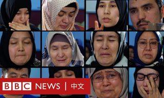 【BBC News 中文】孩子消失的故事 中國新疆再教育營的思想控制