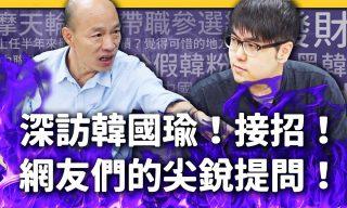 【志祺七七X 圖文不符】為何帶職參選總統?說好的愛情摩天輪呢?和韓國瑜的深度訪談