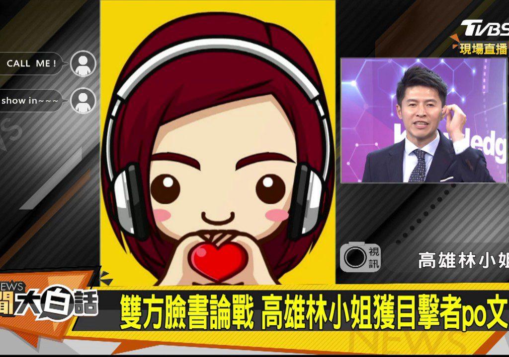 【新聞大白話】媒體帶風向?還原高雄罷韓煎餅店衝突事件