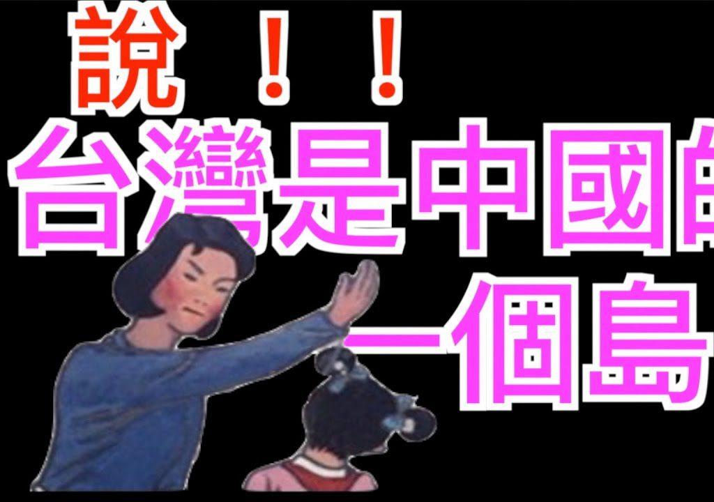 【Leonard】解析臺灣和中國的關係 談談兩地之間的民族認同感