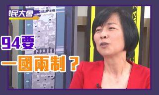 【Yahoo TV 一起看】和黃智賢面對面 一國兩制網友買單嗎