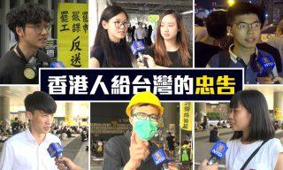 【老外看台灣】希望台灣不要成為另一個香港 街訪香港民眾給台灣人的建議