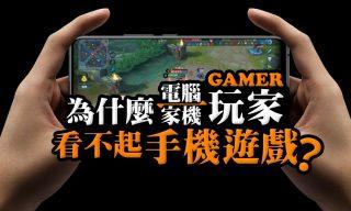 【Restya】手遊為何被視為遊戲業界倒退的產業鍊?