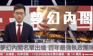 【眼球中央電視台】已確認兩位總統候選人 柯文哲是否參選備受關注