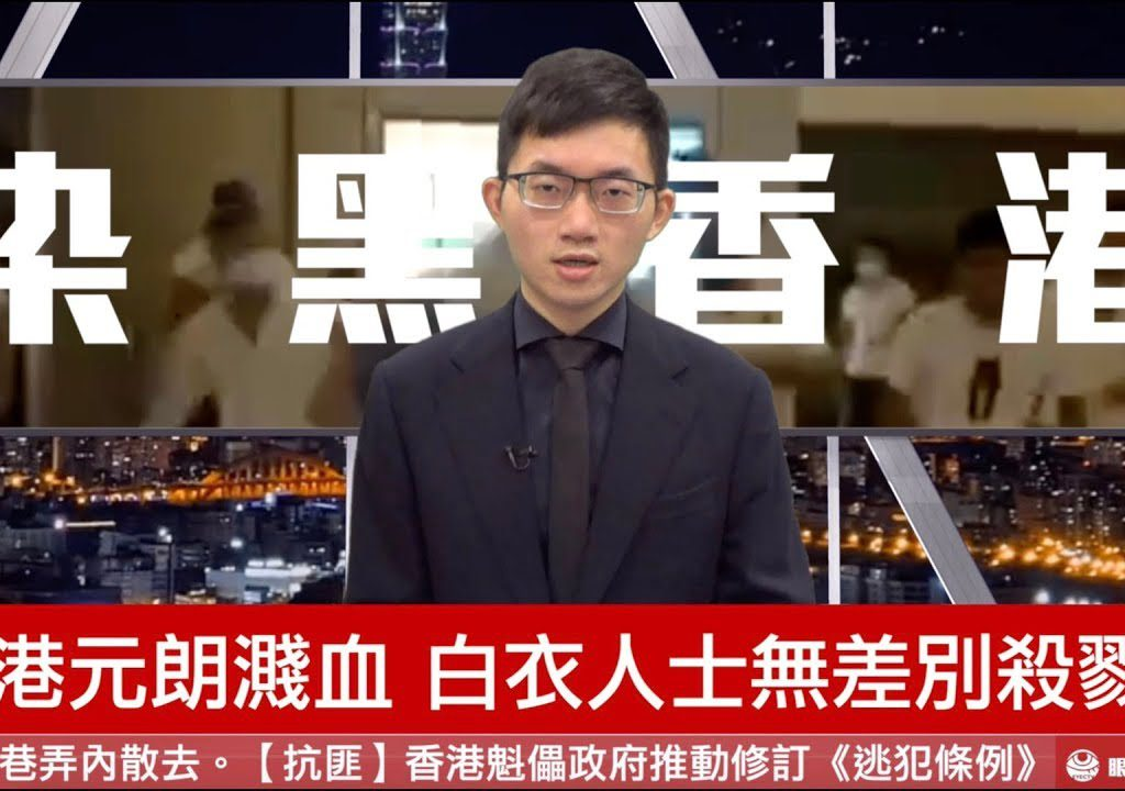 【眼球中央電視台】香港爆發流血衝突 元朗地鐵站白衣人無差別攻擊事件