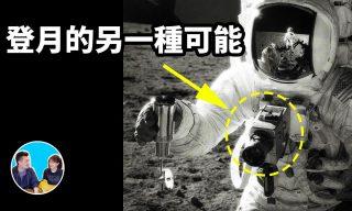 【老高與小茉】人類真的去過月球嗎?其實美國登月的影像是假的?