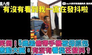 【台灣達人秀】幫你嚇棍子!男童被處罰時的激動對話讓人哭笑不得