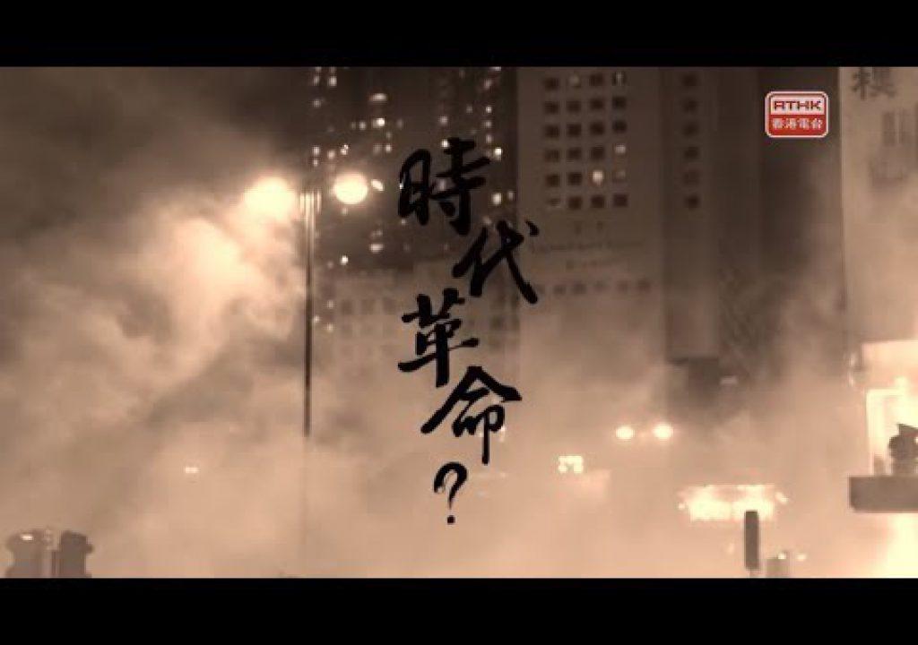 【RTHK 香港電台】衝突越來越激烈 香港反送中接下來會如何發展?