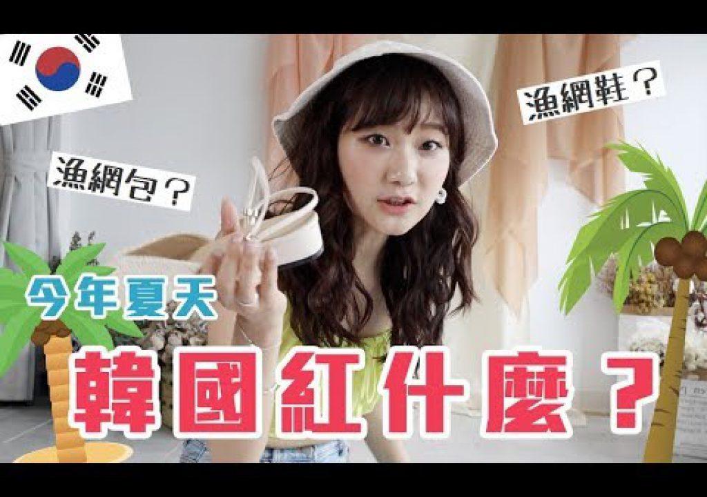 【愛莉莎莎】除了漁網包之外還有漁網鞋?來首爾看今年夏天流行的服飾
