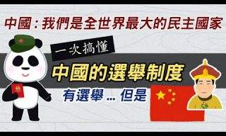 【cheap】中國其實有選舉制度?何謂具有「中國特色社會主義」的民主?